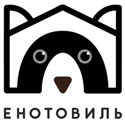 Енотовиль – дом енотов